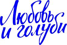 Логотип заведения Любовь и Голуби