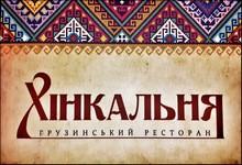 Логотип заведения Хинкальня