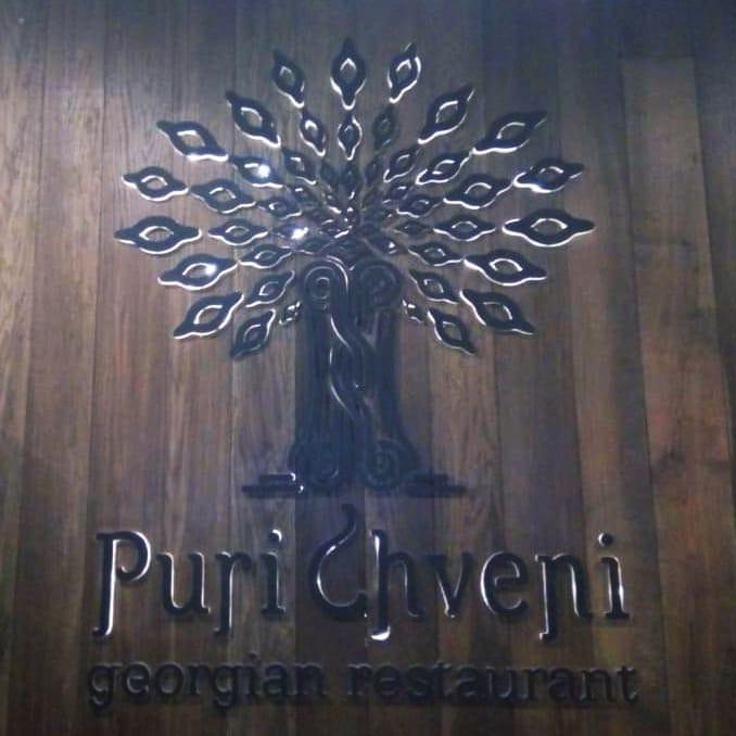 Логотип заведения Puri Chveni