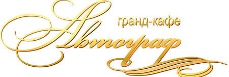 Логотип заведения Автограф