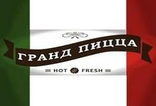Логотип заведения Гранд Пицца