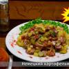 Немецкий картофельный салат Рулька