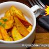 Картофель по-деревенски Рулька
