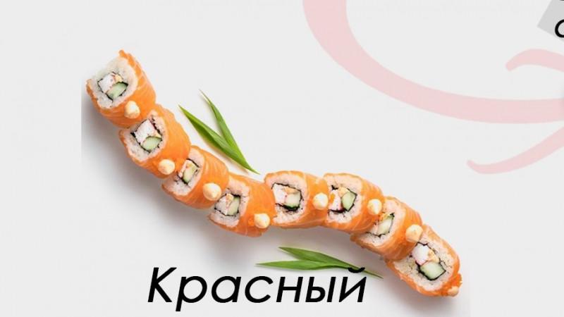 Красный дракон SushiGo