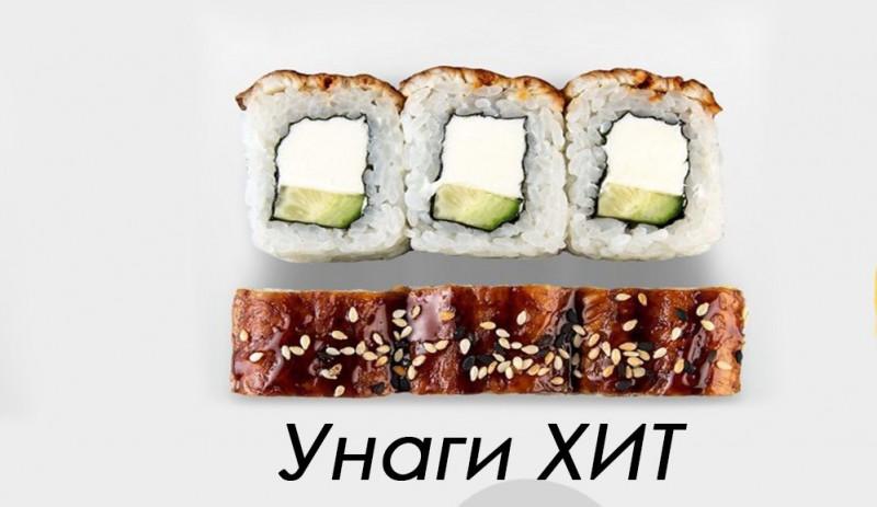 Унаги Хит SushiGo