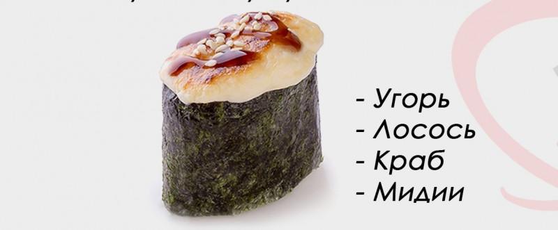 Гункан запеченный SushiGo