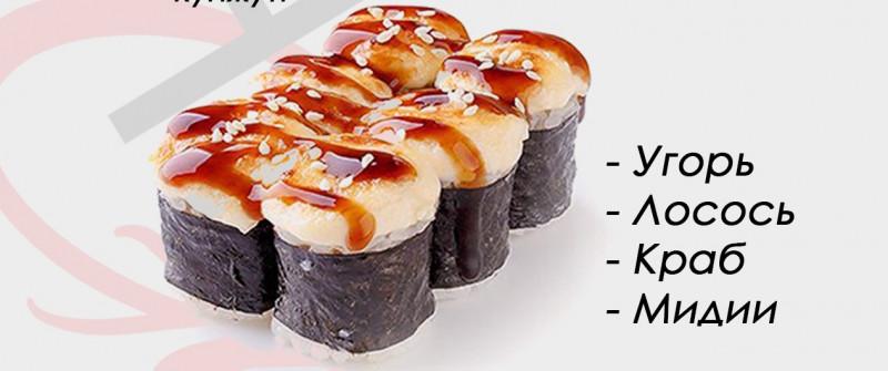 Маки запеченный SushiGo